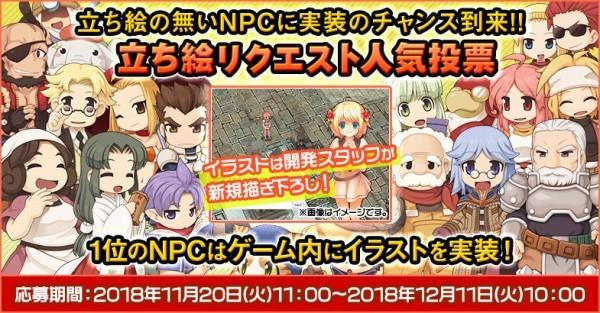 体験無料の王道ファンタジーRPG『ラグナロクオンライン』 東京ゲームタクト2019にて本作の楽曲のオーケストラ演奏が決定したよ