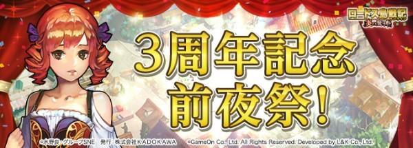 ネオクラシックオンラインMMORPG『ロードス島戦記オンライン』 3周年記念前夜祭イベントを開催