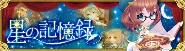 基本プレイ無料のクロスジョブファンタジーMMORPG『星界神話』 強化システム「星の記憶録」を実装したよ~!!!!