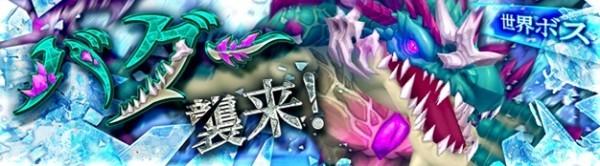 クロスジョブファンタジーMMORPG『星界神話』 新たな世界ボス「バグー」を実装