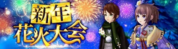 ドラマチックアクションRPG『セブンスダーク』 新年花火大会イベントを開催
