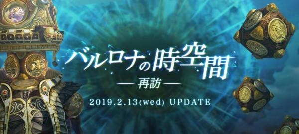 ファンタジーMMORPG『TERA』 最新アップデート「バルロナの時空間-再訪-」を実装