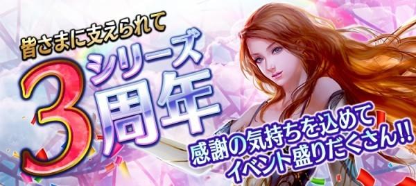 ブラウザ王道ファンタジーRPG『ワールドエンドファンタジー』 3周年イベントを開催