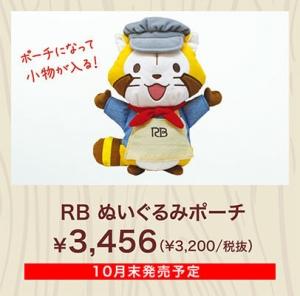 RB ぬいぐるみポーチ2