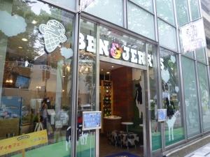 ベン&ジェリーズ 表参道ヒルズ店