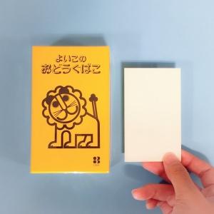 おどうぐばこ 名刺サイズ イエロー2