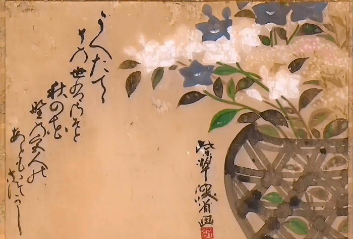 Ogata Kenzan 0127 0646