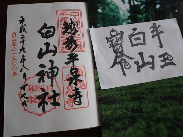 白山神社(32)