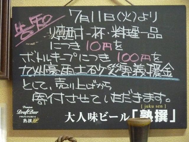 kokuchi20170712.jpg