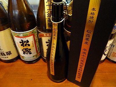 松露黒麦長期貯蔵原酒