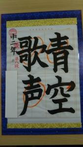 毛筆6-1709