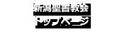 新潟聖書教会トップページ