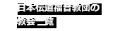 日本伝道福音教団の教会一覧