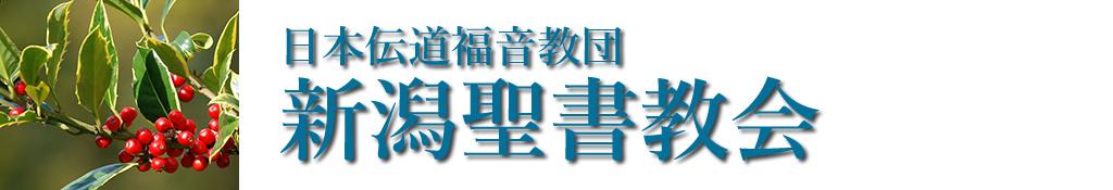 日本伝道福音教団 新潟聖書教会