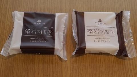 ろまん亭 テゼール・ド・ロマン 澄川店☆贈り物