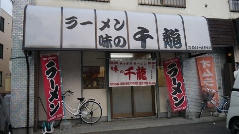 札幌市 ラーメン味の千龍☆チャーハン+半ラーメン
