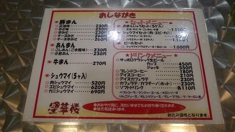星華楼 札幌ファクトリー店 (せいかろう)