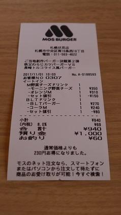 モスバーガー 札幌伏見店 ☆ 朝モス