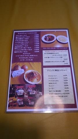 札幌市 こうひいはうす☆スープカレー
