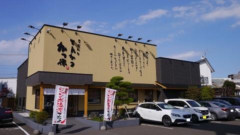 札幌市 こだわり とんかつ かつ徳 平岸店