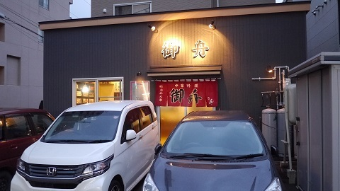 札幌市 中国料理 御舟☆夕食