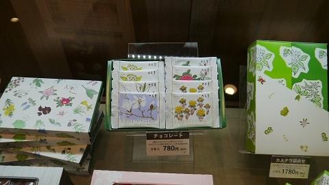 六花亭 円山店☆チョコレート
