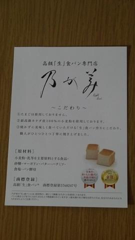 高級「生」食パン専門店 乃が美はなれ 札幌店