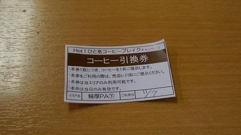 道央自動車道 輪厚PA(下)
