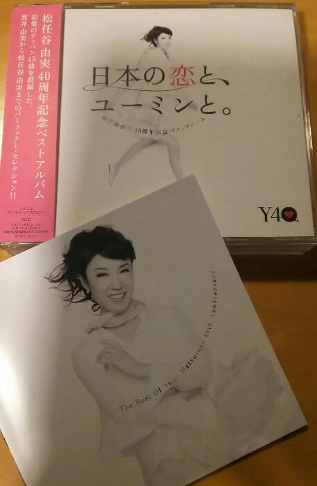 日本の恋と、ユーミンと。