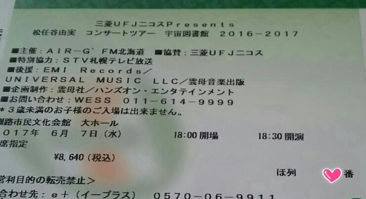 ユーミン チケット発券!