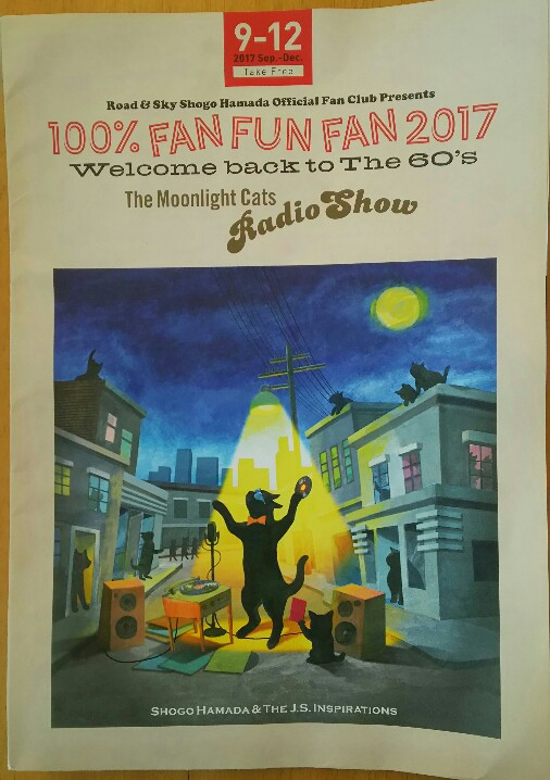 100% FAN FUN FAN 2017 in 宮城