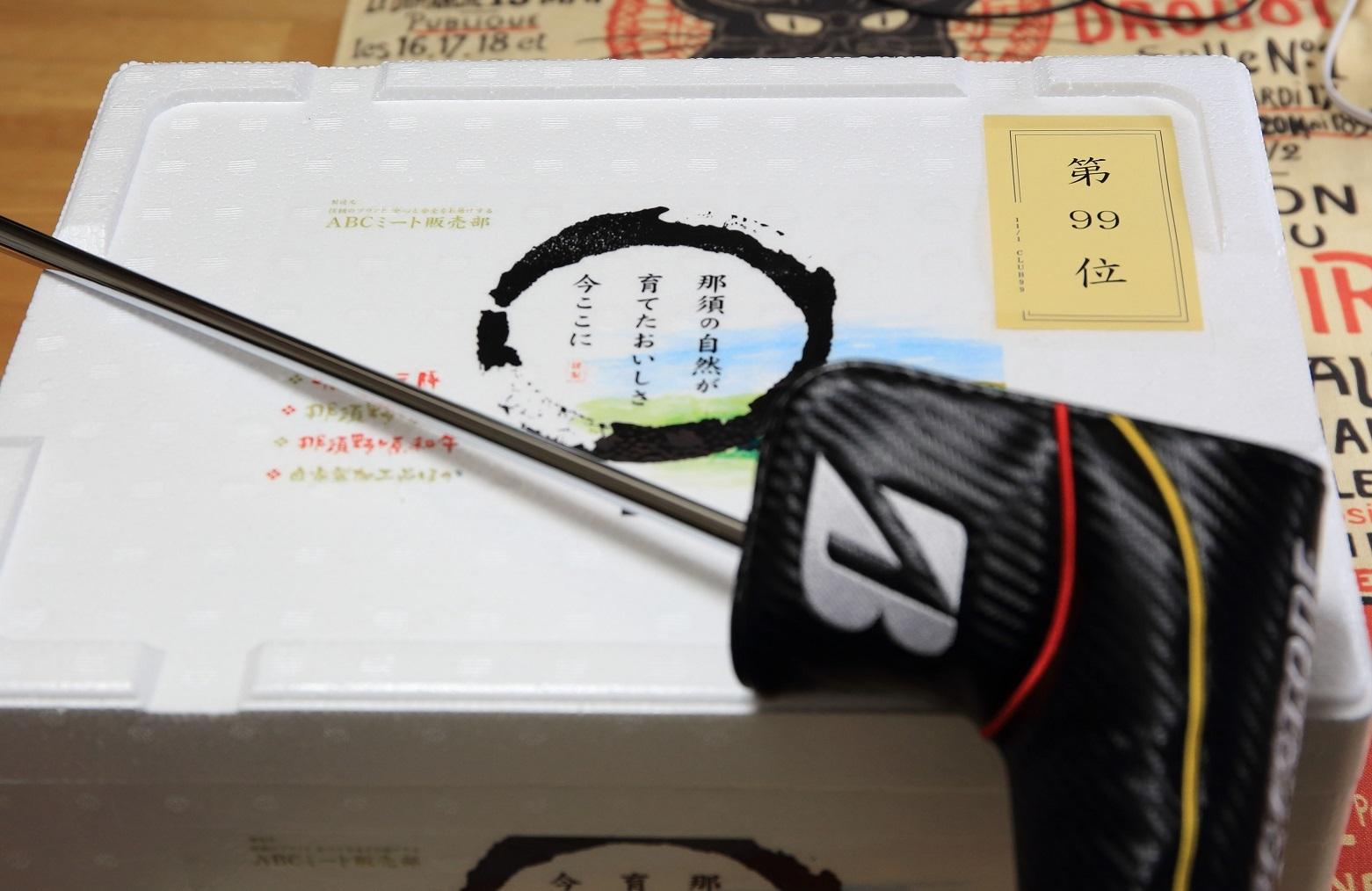 2017 11 01 ブログ やったー 豪華賞品.jpg