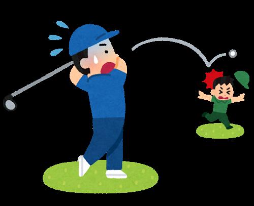 golf_butsukeru_20171025131430642.png