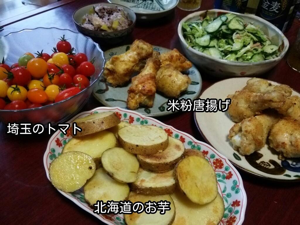 北海道のお芋