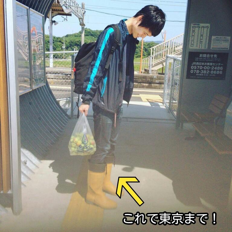 東京まで!