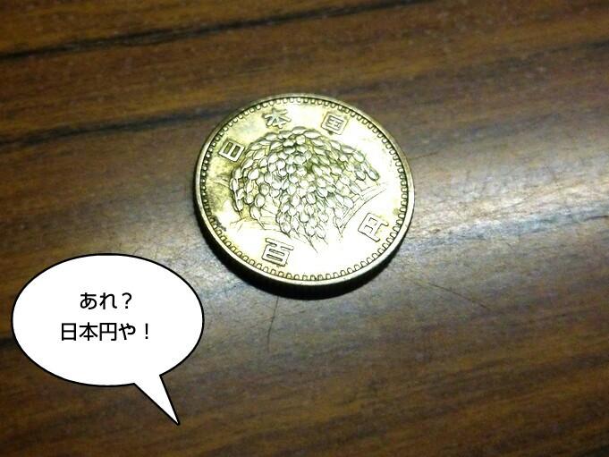 あれ?日本円や!