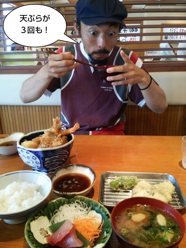 天ぷらが3回も