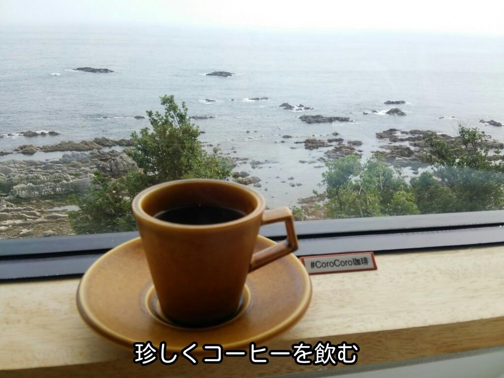 珍しくコーヒーを飲む