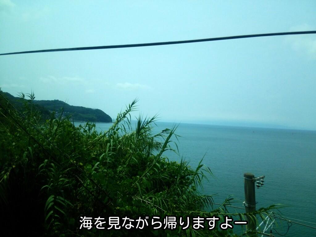 海を見ながら帰りますよー