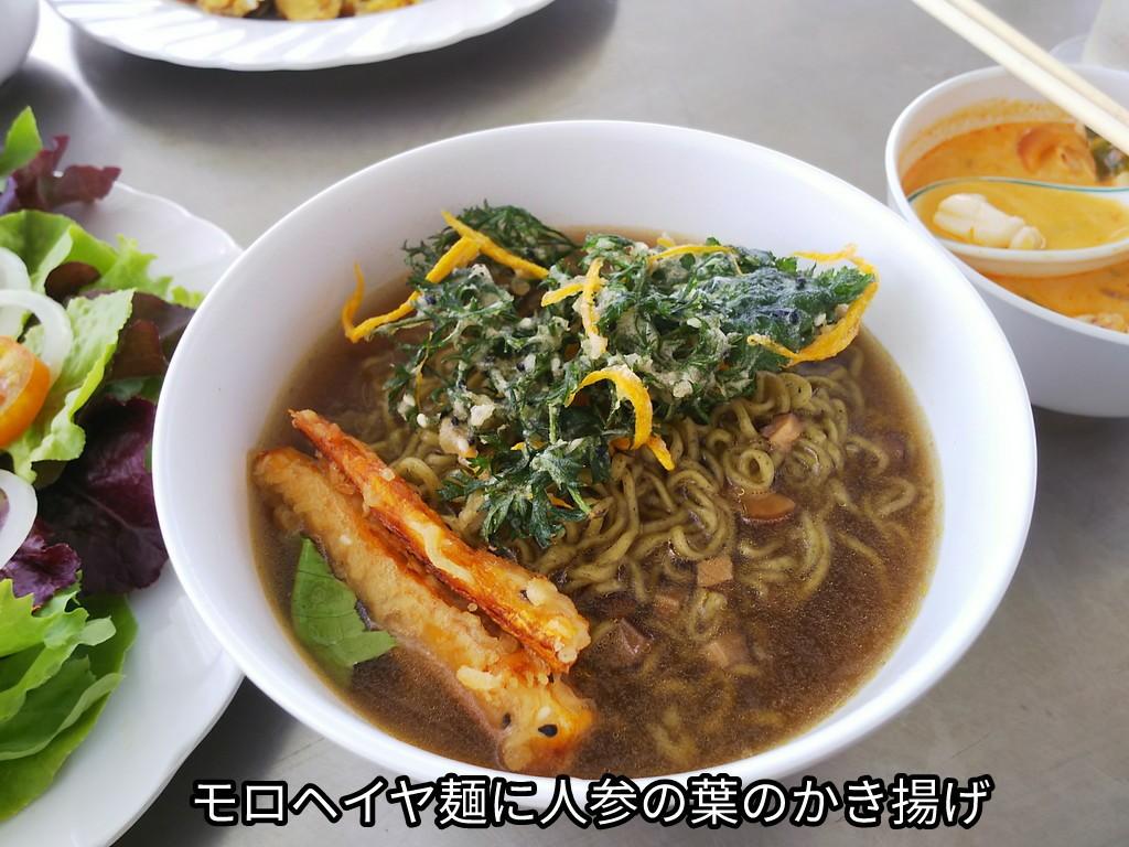 モロヘイヤ麺