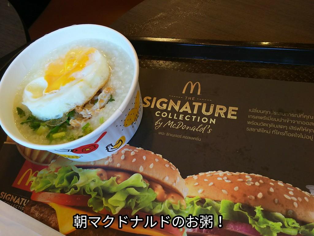 朝マクドナルドのお粥!