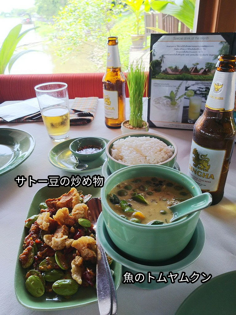 サトー豆の炒め物