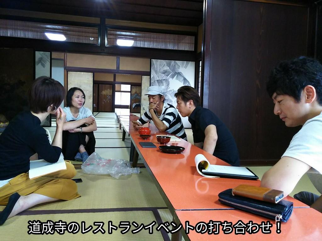 道成寺のレストランイベント打ち合わせ!