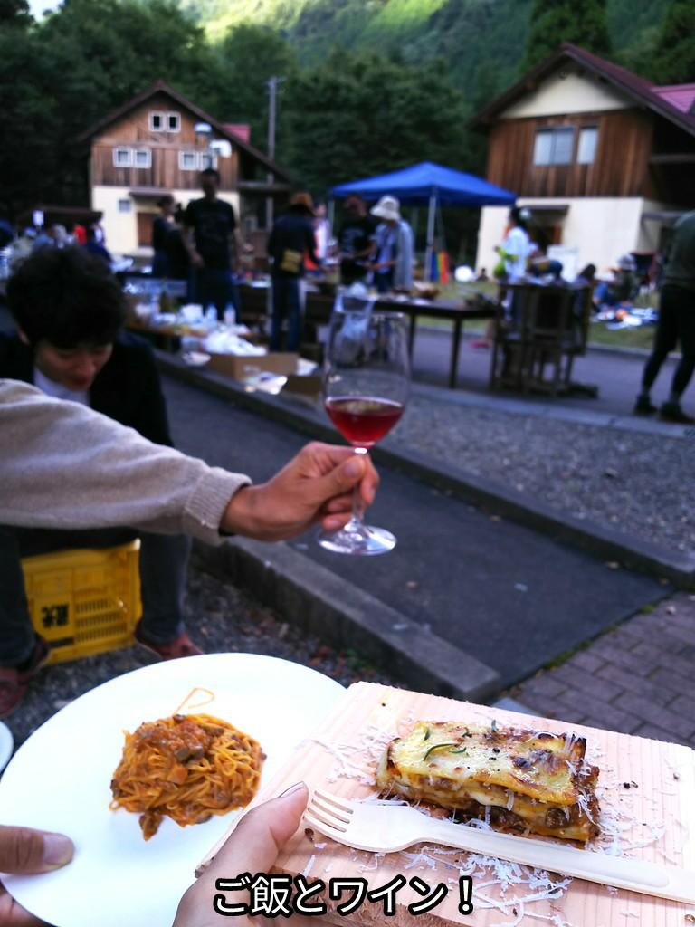 ご飯とワイン!