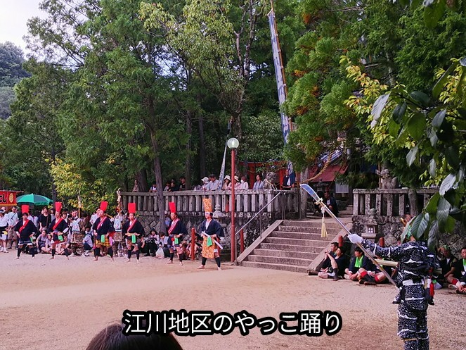 江川地区のやっこ踊り