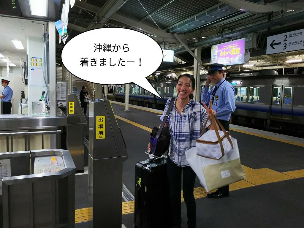 沖縄から来ましたー