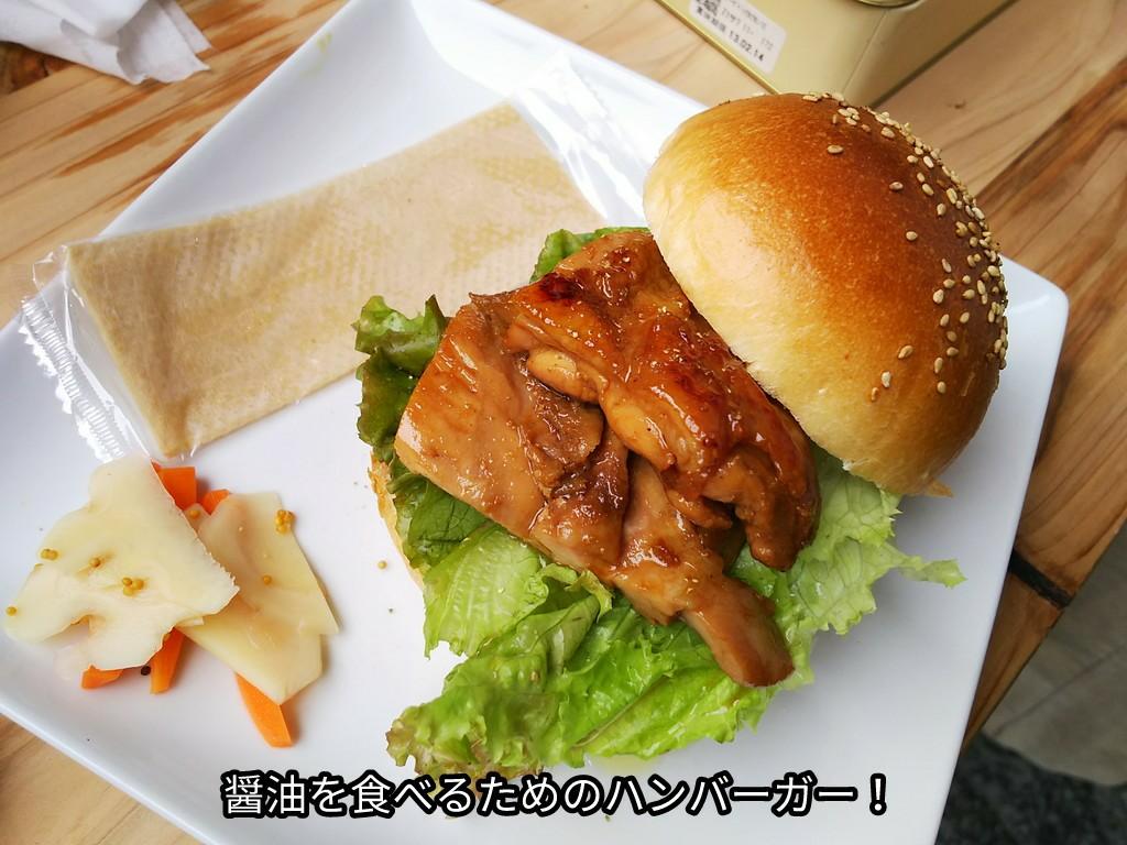 醤油を食べるためのハンバーガー!