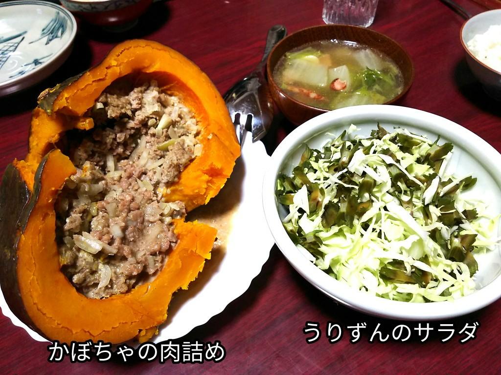 かぼちゃの肉詰め