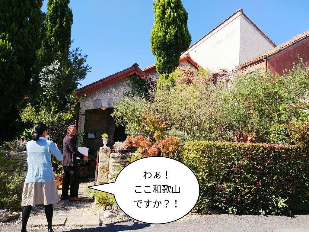 わぁ!ここ和歌山ですか?!