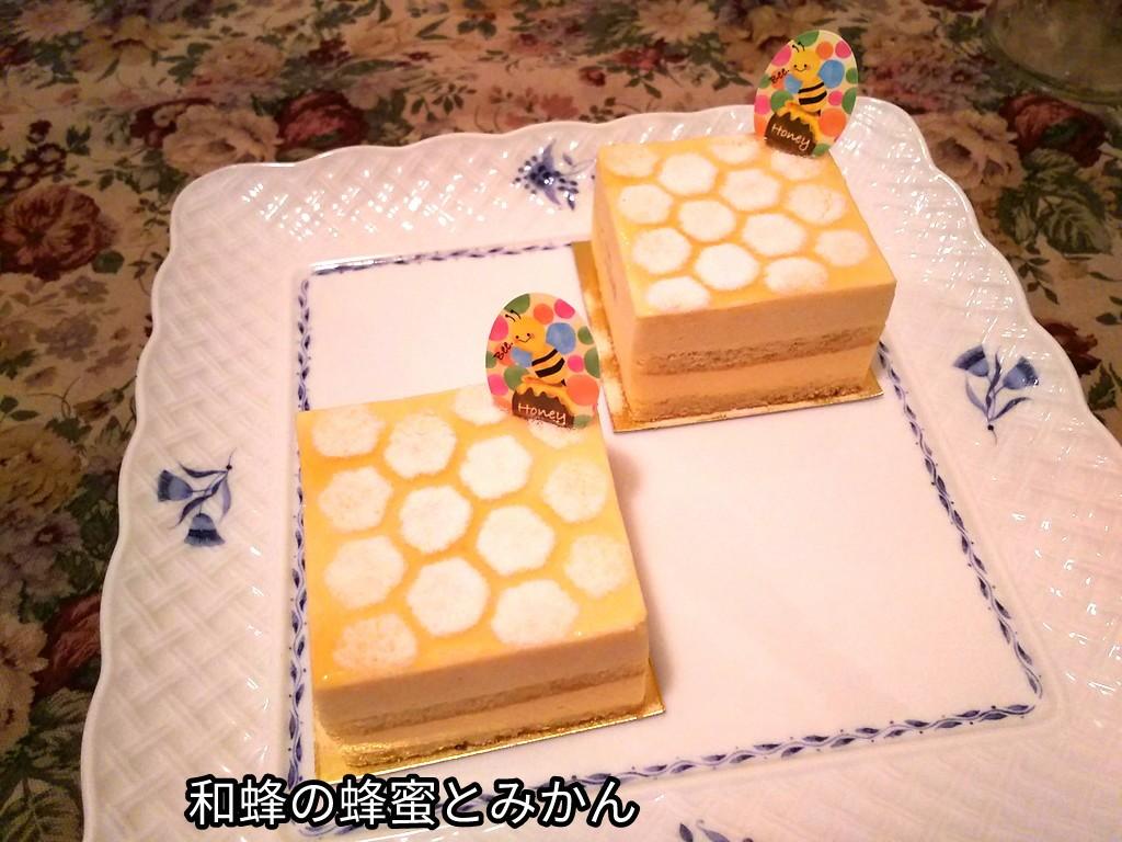 和蜂蜜とみかん